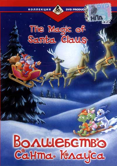 Волшебство Санта Клауса / The Magic of Santa Claus (2000) DVDRip