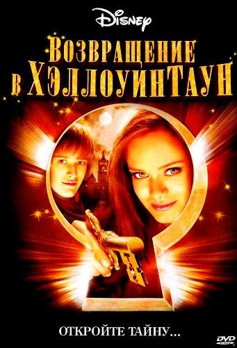 Возвращение в ХеллоуинТаун / Return To Halloweentown DVDRip