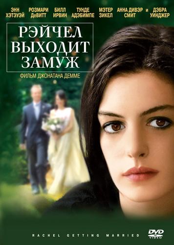 Рейчел выходит замуж / Rachel Getting Married (2008) DVDRip