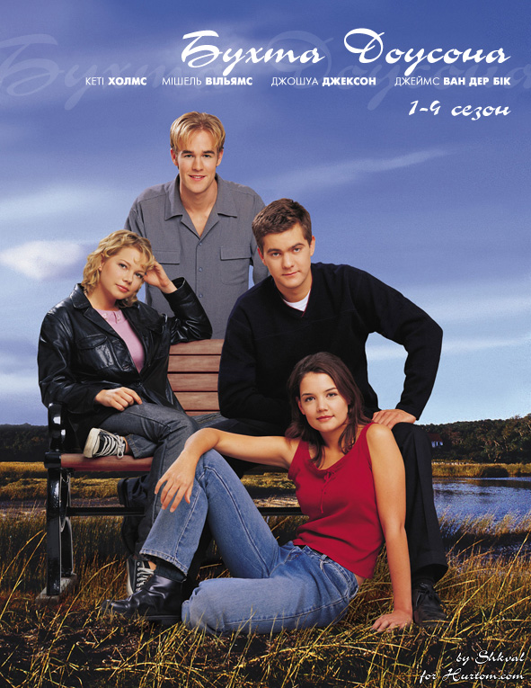 Затока доусона сезон 1 4 dawson s creek season
