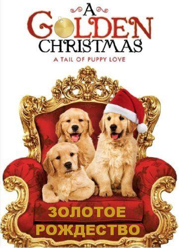 Золотое Рождество / A Golden Christmas (2009) DVDRip