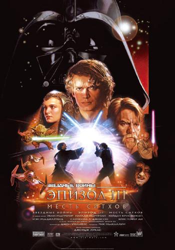 Звездные войны: Эпизод 3 - Месть Ситхов / Star Wars: Episode III - Revenge of the Sith