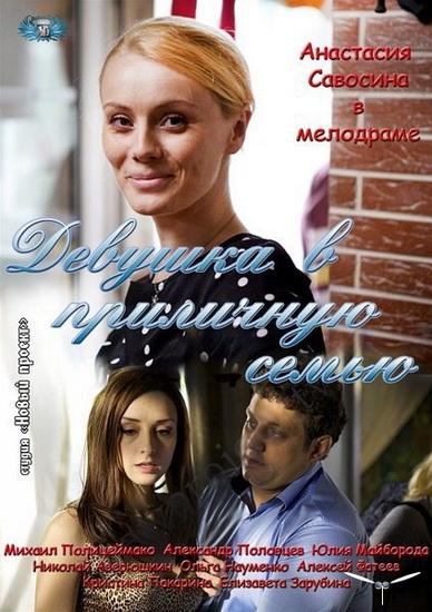 Девушка в приличную семью (2012) SATRip